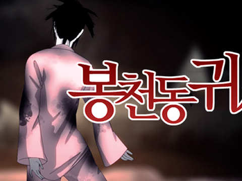 Scary Korean Comics